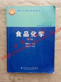 (多图)食品化学 第2版 阚建全 主编 中国农业大学出版社 9787811174434