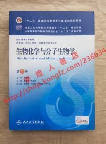 (多图)生物化学与分子生物学 第8版 主编 查锡良 药立波 人民卫生出版社 9787117172141