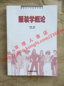 (多图)服装学概论 李当歧 编著 高等教育出版社 9787040065107