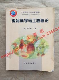 (多图)食品科学与工程概论 德力格尔桑 主编 中国农业出版社 9787109076259