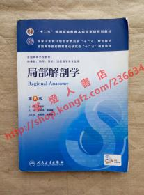 (多图) 9787117171977局部解剖学第8版主编刘树伟李瑞锡人民卫生出版社