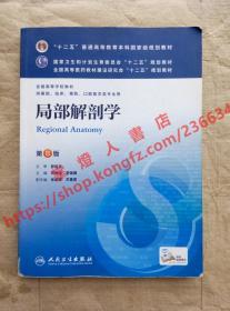 (多图)局部解剖学 第8版 主编 刘树伟 李瑞锡 人民卫生出版社 9787117171977