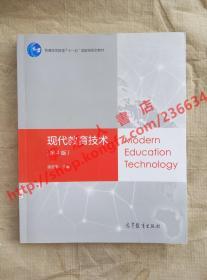 (多图)现代教育技术 第4版 张剑平 主编 高等教育出版社 9787040456493