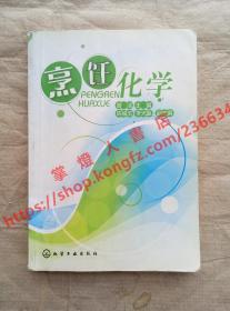 (多图)烹饪化学 曾洁 主编 化学工业出版社 9787122151223