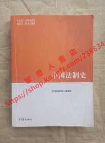 (多图)中国法制史 主编 朱勇 高等教育出版社 9787040468915