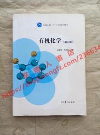 (多图)有机化学 第三版 赵建庄 王朝瑾 主编 高等教育出版社 9787040473322