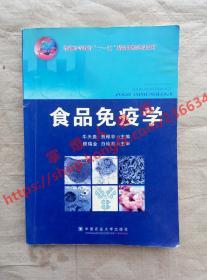 (多图)食品免疫学 牛天贵 贺稚非 主编 中国农业大学出版社 9787565500053