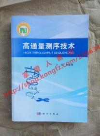 (多图)高通量测序技术 李金明 科学出版社 9787030593061