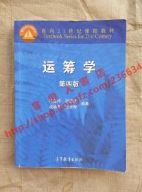 (多图)运筹学 第四版 刁在筠 刘桂真 戎晓霞 王光辉 编著 高等教育出版社 9787040454871