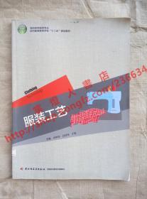 (多图)服装工艺 主编 闫学玲 吕经伟 于瑶 中国轻工业出版社 9787501983148