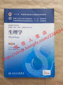 (多图)生理学 第8版 主编 朱大年 王庭槐 人民卫生出版社 9787117171298