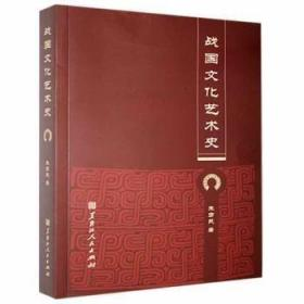 战国文化艺术史