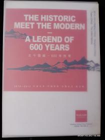 8开精装本折叠长卷:古今圆阖:600年传奇 新富春山居图全球巡展【有外盒】