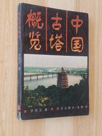 中国古塔概览