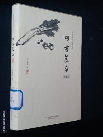 汪曾祺作品精选集:四方食事【品好】