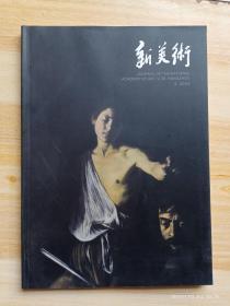 新美术 2005 4