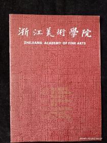 浙江美术学院