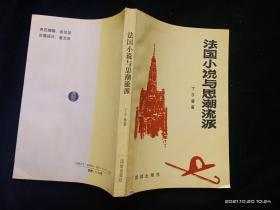 法国小说与思潮流派