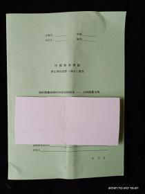 中国美术学院学士学位创作(设计)报告 浅析图像绘制时对现实的取舍 以树图像为例(仅供参考)