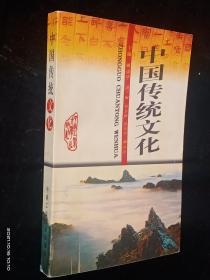中国传统文化【无涂画】