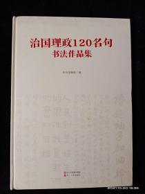治国理政120名句书法作品集【精装8开 原塑封未拆开】