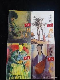 现代名家艺术随笔(丰子恺.林风眠.傅雷.徐蕜鸿)四册合售