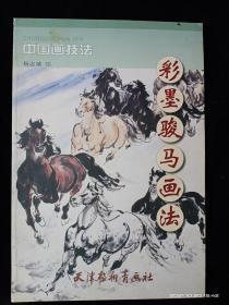 彩墨骏马画法【内页无涂画】