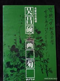 吴昌硕画菊:名家技法画谱(8开 一版一印)
