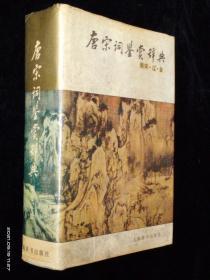 唐宋词鉴赏辞典(南宋、辽金)【无勾画】