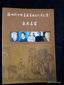 海内外中国书画艺术当代名家集:当代五大杰出名家【8开本】