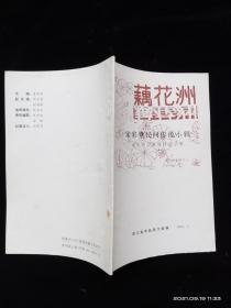 藕花洲 宋彩堂民间传说小辑【无涂画】