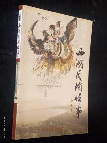西湖民间故事【品佳】