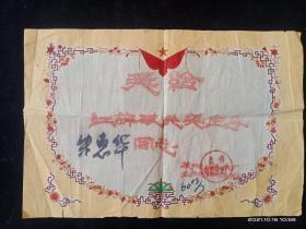 奖状(奖给)1960
