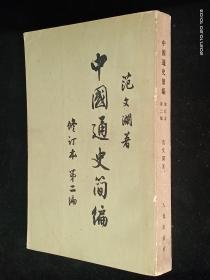 中国通史简编 范文澜 修订本 第二编【无涂画】