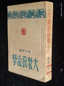 1951年增订版《大众政治学》