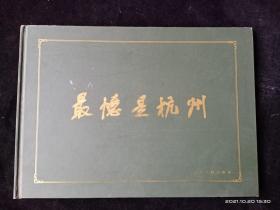 最忆是杭州(8开精装本)