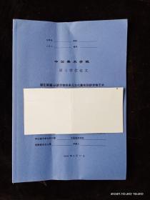中国美术学院硕士学位论文 道在屎溺 从排泄物的多元文化属性到排泄物艺术(仅供参考)