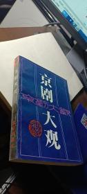 京剧大观 北京出版社