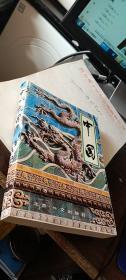 中国(日文版)1984年初版