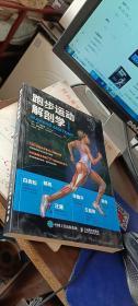 跑步运动解剖学【第2版】