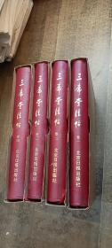 三希堂法帖(全四卷大16开) 北京日报 精装
