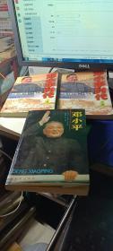 邓小平时代:中国改革开放二十年纪实【上下】;邓小平【(匈牙利)巴拉奇代内什著】3册合售