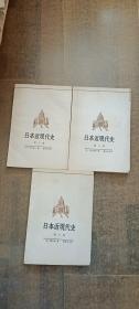 日本近现代史第1,2,3卷【3卷合售】