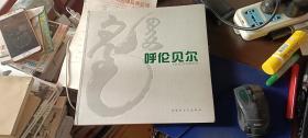 呼伦贝尔【软精装,铜板画册】