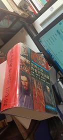 世界小说传世之作100篇