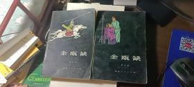 金瓯缺第一,二册【2册合售】