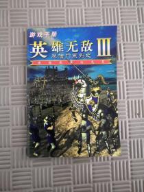 英雄无敌 魔法门系列之III 游戏手册