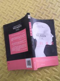 女人的重建