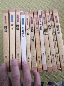 中华经典藏书(12册合售)