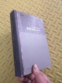 奥登诗选1948-1973